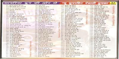 Rajasthani Songs :: Marwari Songs : DJ Songs